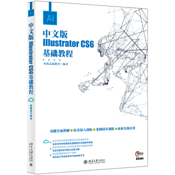 中文版Illustrator CS6基础教程