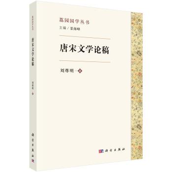 唐宋文学论稿