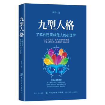 九型人格:了解自我 影响他人的心理学