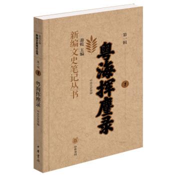 新编文史笔记丛书(全50册)