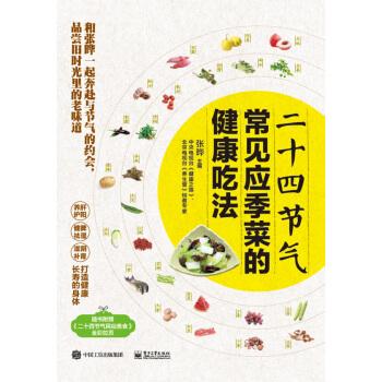 二十四节气常见应季菜的健康吃法
