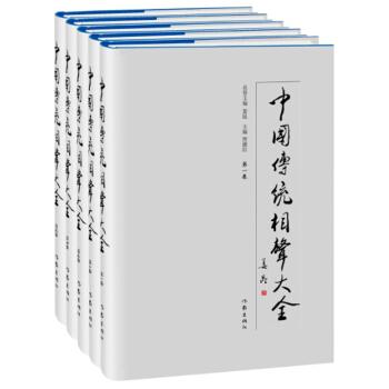 中国传统相声大全(5卷本)