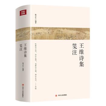 王维诗集笺注(第二版)(精装)