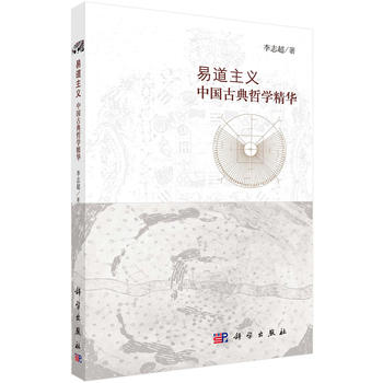 易道主义——中国古典哲学精华