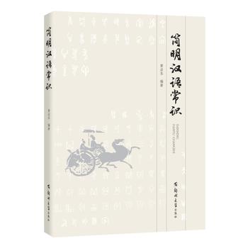 简明汉语常识