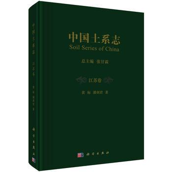 中国土系志·江苏卷