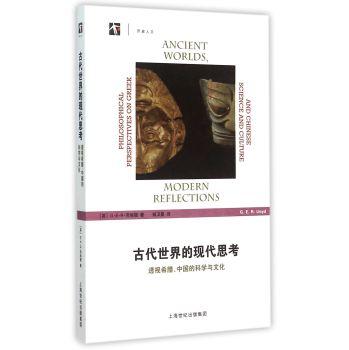古代世界的现代思考:透视希腊、中国的科学与文化