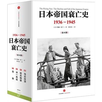 日本帝国衰亡史:1936-1945(全4册)