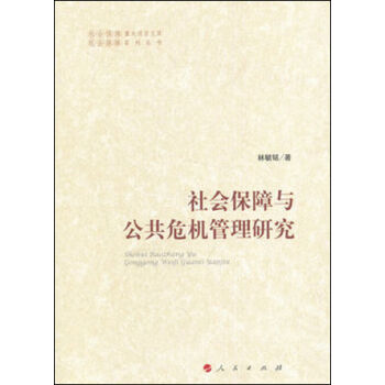 公共生活伦理研究——以中国的社会转型为背景