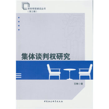集体谈判权研究