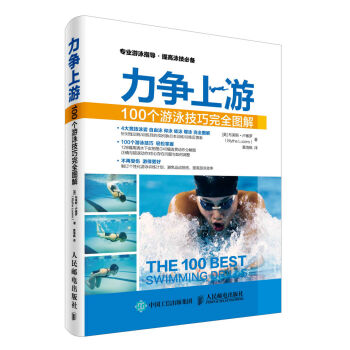 力争上游:100个游泳技巧完全图解