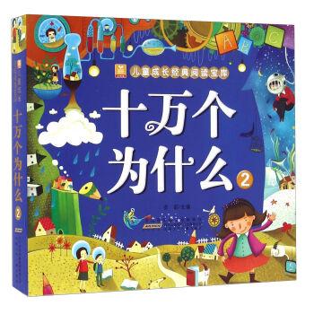 十万个为什么2/小树苗儿童成长经典阅读宝库