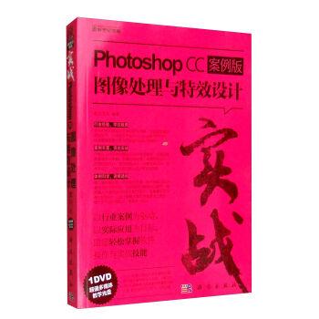 实战:PHOTOSHOP CC图像处理与特效设计(案例版)