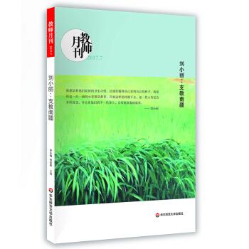 大夏书系·刘小丽:支教南疆(教师月刊2017年7月刊)