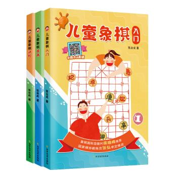 儿童象棋(入门·提高·进阶)(全3册)