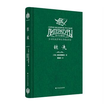 20世纪俄罗斯文学精品书系:铁流(精装)
