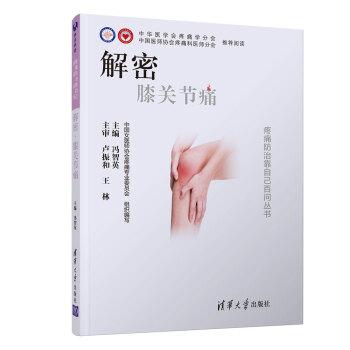 疼痛防治靠自己百问丛书:解密·膝关节痛