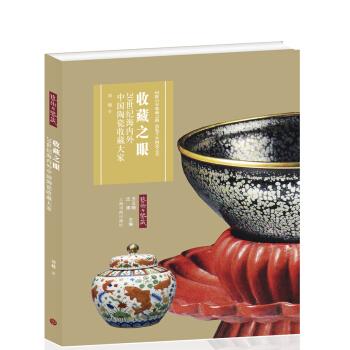 艺术与鉴藏·收藏之眼:20世纪海内外中国陶瓷收藏大家