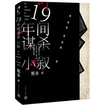 19年间谋杀小叙(精装)