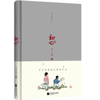初心——丰子恺漫画主题笔记本