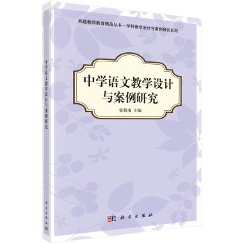 中学语文教学设计与案例研究
