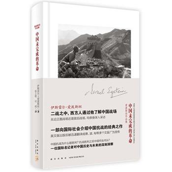中国未完成的革命(精装)