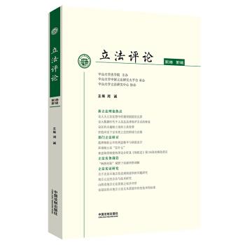 立法评论(第3卷·第1辑)