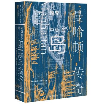 甲骨文丛书·世界中心的岛:曼哈顿传奇(精装)