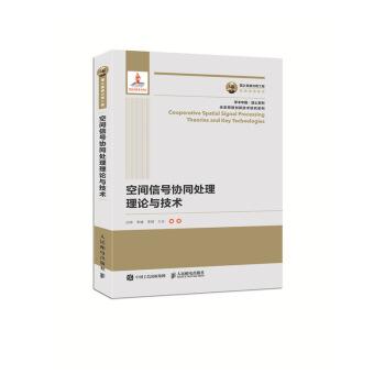 国之重器出版工程 空间信号协同处理理论与技术