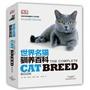 DK世界名猫驯养百科