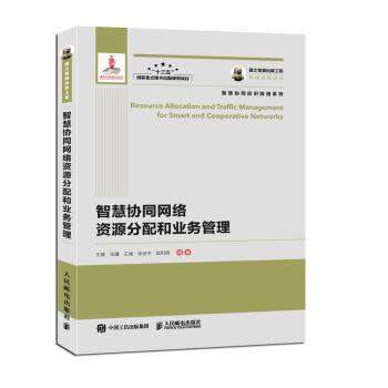 国之重器出版工程 智慧协同网络资源分配和业务管理