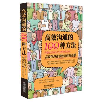 高效沟通的100种方法