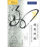 虎.米.丝.泥:帝制晚期华南的环境与经济