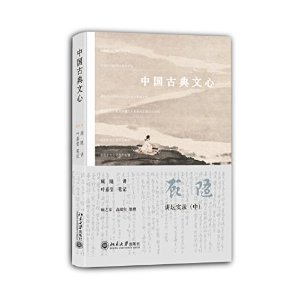 中国古典文心:顾随讲坛实录(中)(精装)