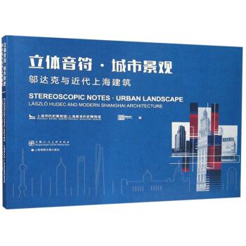 立体音符·城市景观——邬达克与近代上海城市建筑