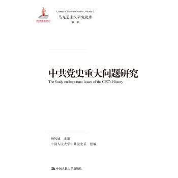 中共党史重大问题研究