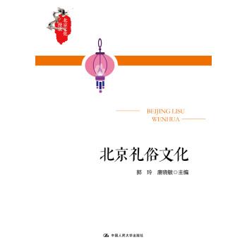 北京文化漫谈:北京礼俗文化