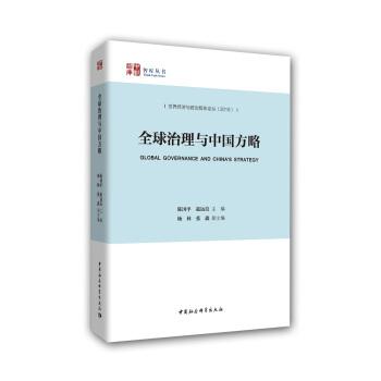 全球治理与中国方略