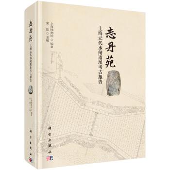 志丹苑——上海元代水闸遗址考古报告