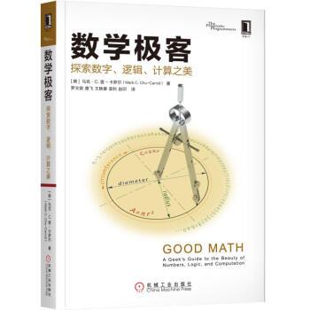 数学极客 探索数字、逻辑、计算之美