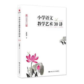 小学语文教学艺术30讲