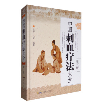 中国刺血疗法大全 第三版
