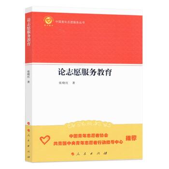 中国青年志愿服务丛书:论志愿服务教育