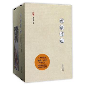 佛语禅心(共6册)