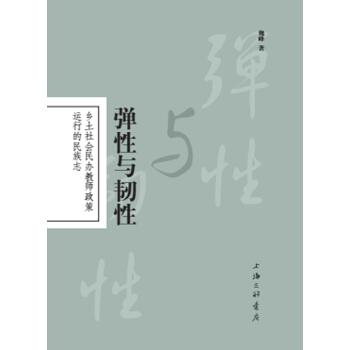 弹性与韧性:乡土社会民办教师政策运行的民族志