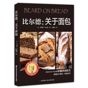 比尔德:关于面包