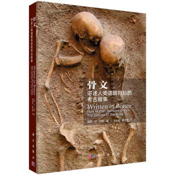 骨文:讲述人类遗骸背后的考古故事