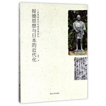 报德思想与日本的近代化(二宫尊德经济伦理思想研究)