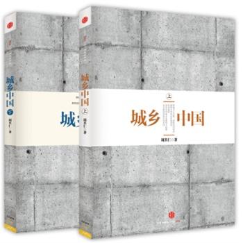 城乡中国(上下册)