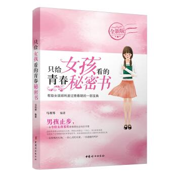 只给女孩看的青春秘密书(全新版)